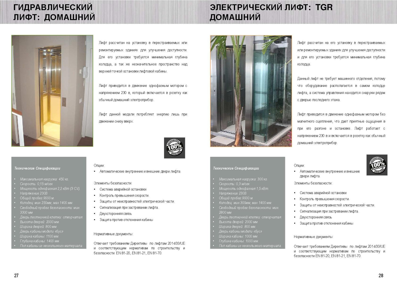 Catálogo de ascensores residenciales traducidos la ruso