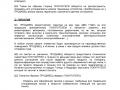 6 Contrato mercantil trad ruso-page-003