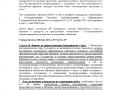 Condiciiones de licitación para empresas rusas