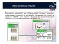 Componentes SCADA en ruso