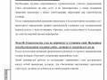 4 Procedimiento Obra Civil Traductor ruso p2