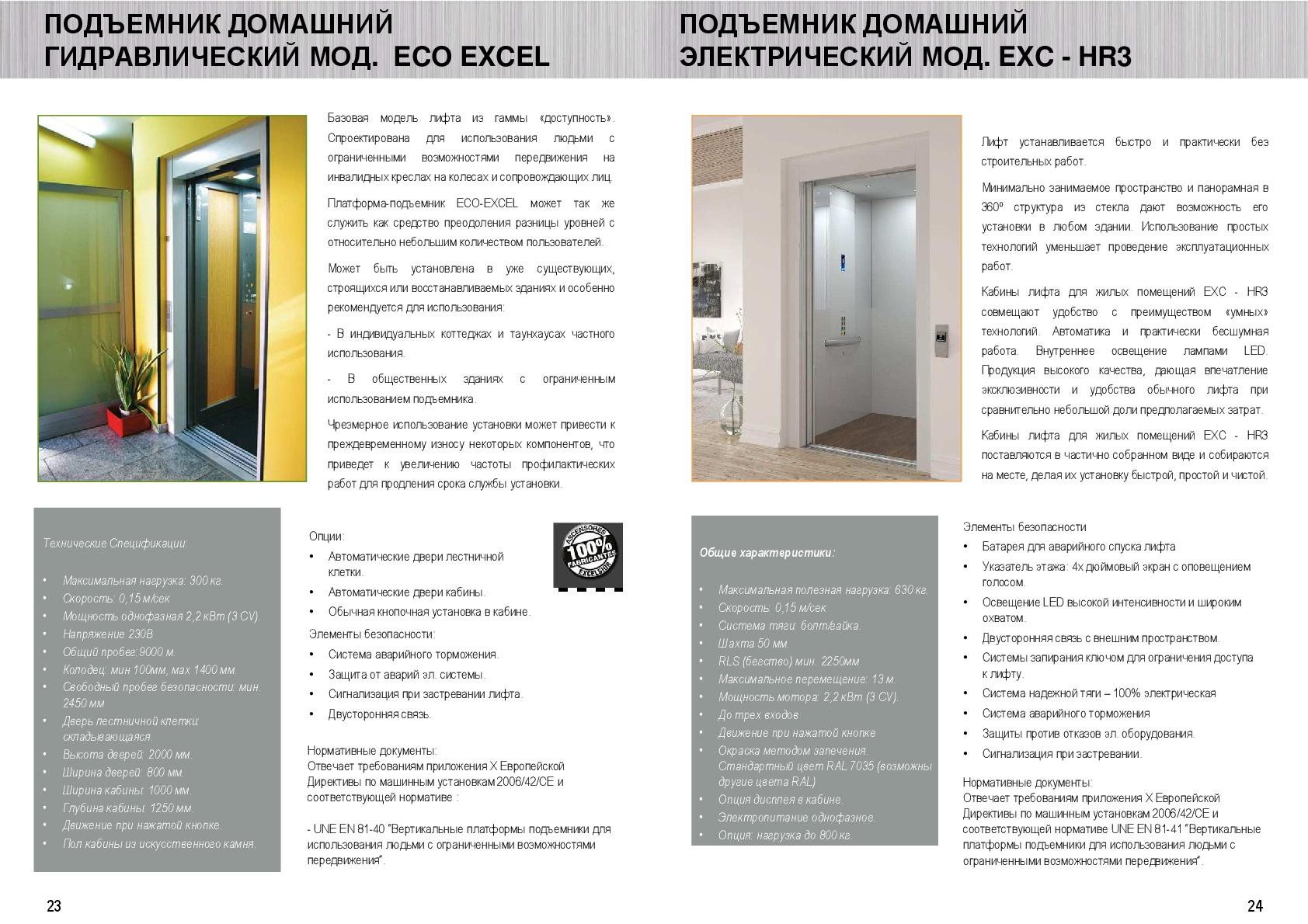 Catálogo ruso de  elevadores hidráulico o eléctrico