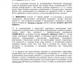 Clausula de Contrato