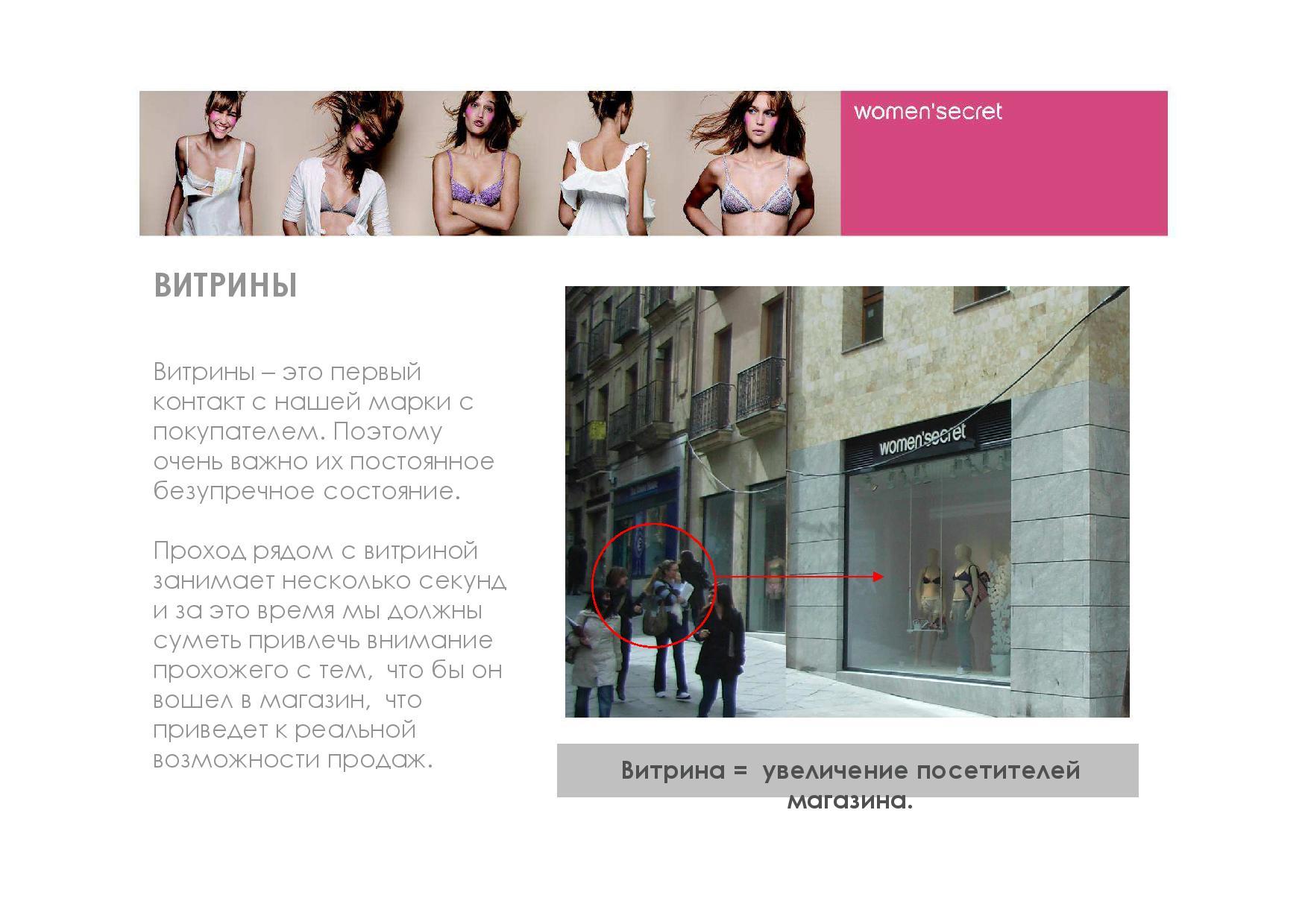 Escaparate traducción ruso pagina 2