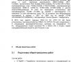 Oferta Técnica de ingles al ruso