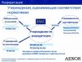 Presentación AENOR en ppt Traduccion