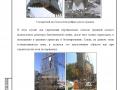 6 Procedimiento Obra Civil Traductor ruso p3